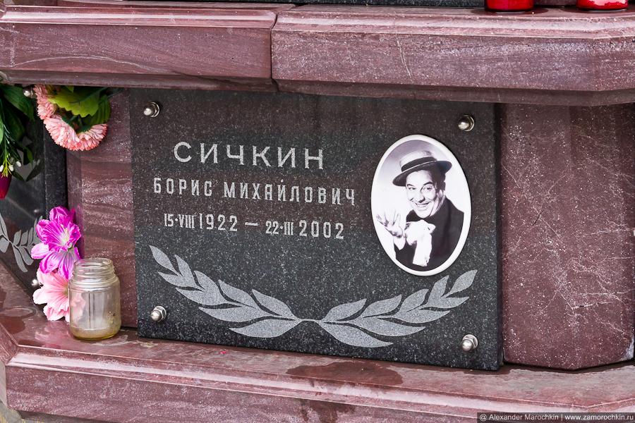 Урна с прахом Бориса Сичкина в колумбарии Ваганьковского кладбища