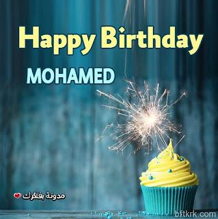 صور تورتات محمد صور تورته عيد ميلاد محمد