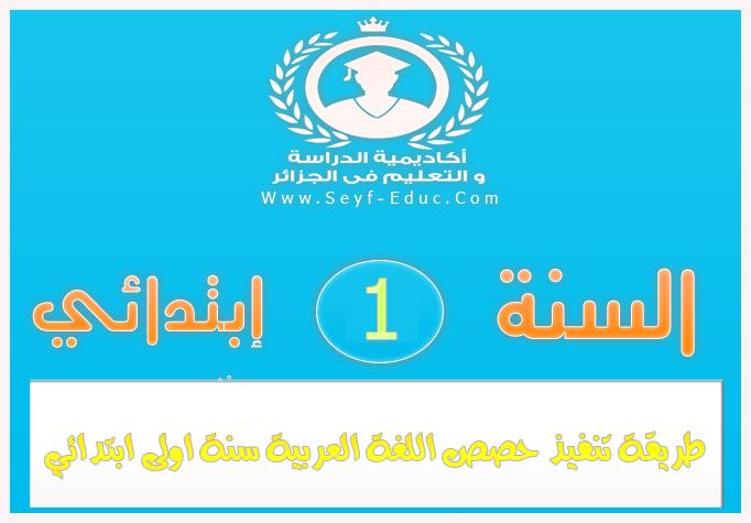 طريقة تنفيذ حصص اللغة العربية سنة اولى ابتدائي وفق الجيل الثاني