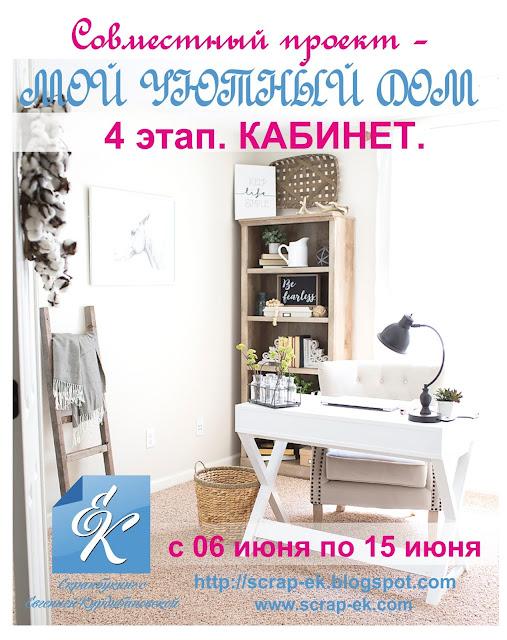 СП - 4 этап МОЙ УЮТНЫЙ ДОМ