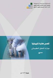 مهارات التحليل الكيميائي pdf