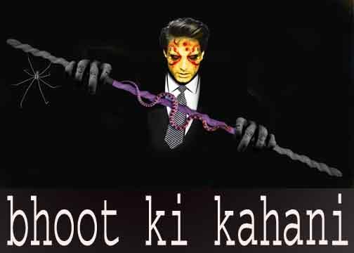 marne ke baad bhi karta raha pyar, bhoot ki kahani