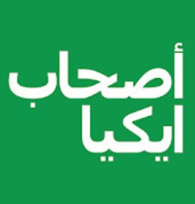 تحميل تطبيق ايكيا وتفالصيل التوصيل واسعارة المتجر السعودي للاثاث للأندرويد والأيفون