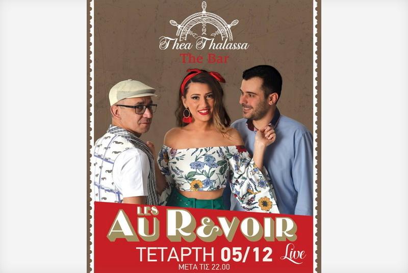Οι Les Au Revoir live στο Thea Thalassa στη Νέα Χηλή