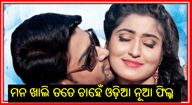 Sambit Acharya New Upcoming Movie Movie Mana Khali Tate Chahne
