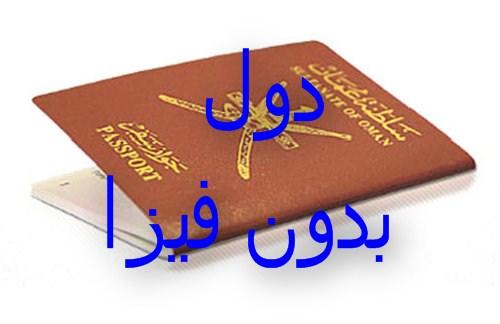دول بدون تأشيرة للعمانيين
