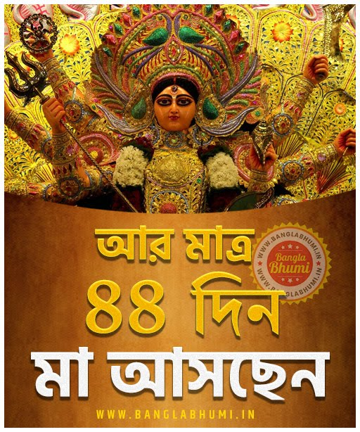 Maa Asche 44 Days Left, Maa Asche Bengali Wallpaper