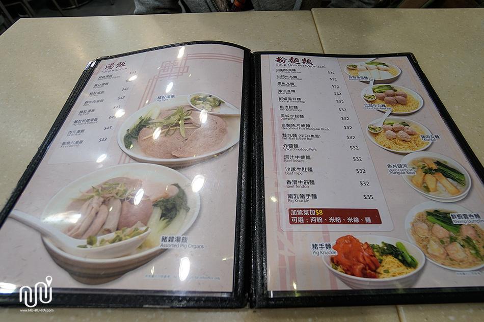 รีวิวเที่ยว HongKong 1 วัน : ร้านโจ๊ก Hung Lee