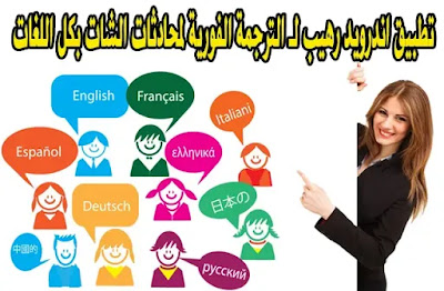 تطبيق-اندرويد-رهيب-لـ-الترجمة-الفورية-لمحادثات-الشات-بكل-اللغات