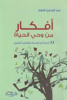 أفكار من وحي الحياة 33 قصة وإضاءة لتفكير أفضل - عبد الرحمن النهار