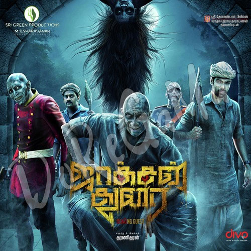 Jackson-Durai Tamil Movie CD FRont cover Poster Wallpaper