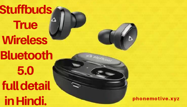 Stuffbuds True Wireless Earbuds Launched With Bluetooth 5.0 full detail in Hindi.