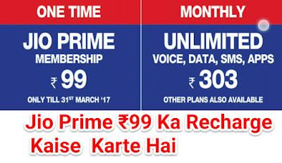 Jio Prime Membership mai₹99 ka recharge Kaise kare