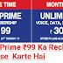 Jio Prime Membership Ke लिये ₹99 रूपए का Recharge कैसे करे