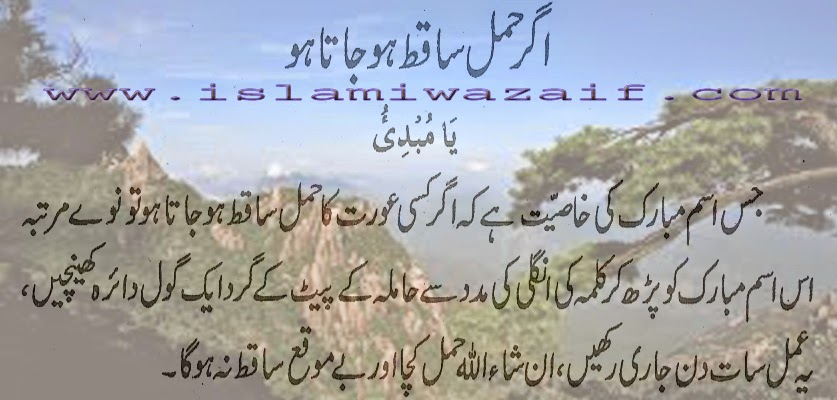 Agar Hamal Saqit Ho Jata Ho - IslamiWazaif