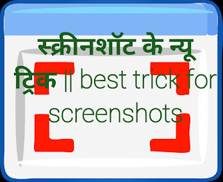 How to Take Computer screen shots, new Trick for screen shots