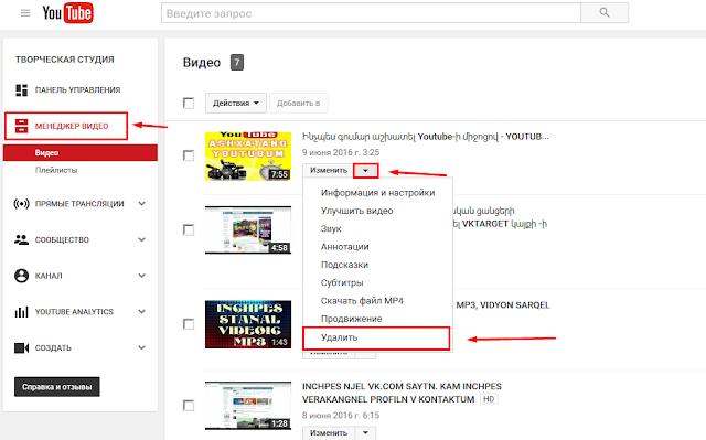 Как удалить видеоролик с YouTube