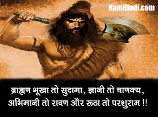 Brahman Boys Akad Attitude Status in Hindi