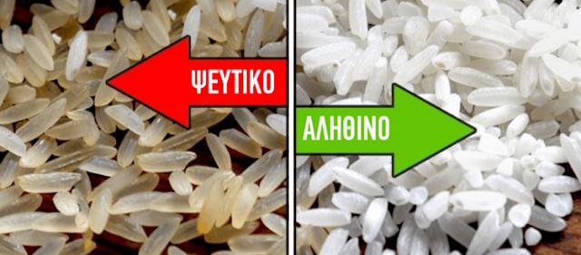 Oι 7 πιο συχνές «ψεύτικες» τροφές που όλοι πρέπει να γνωρίζουμε