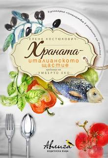 книга храната италианското щастие