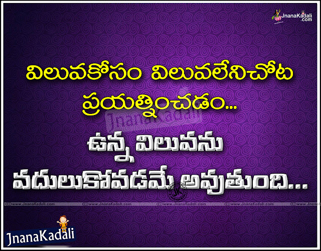 Inspirational Telugu Quotations about Life, Telugu Life quotations for friends, Beautiful Telugu Inspirational Quotes online, Free trending telugu life quotes, Top telugu inspirational quotes, Famous Telugu life inspirational quotes for quote lovers, Top motivational Telugu life quotes for facebook google plus friends.