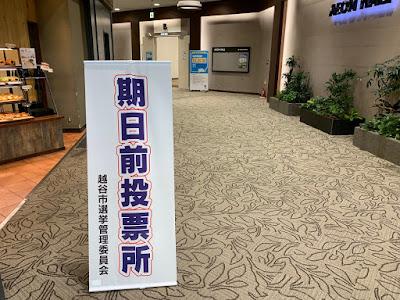 埼玉県知事選挙 期日前投票所のご案内