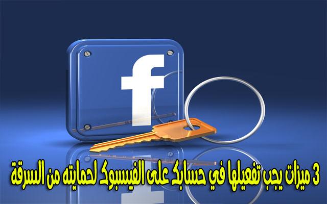 3 ميزات يجب تفعيلها في حسابك على الفيسبوك لحمايته من السرقة