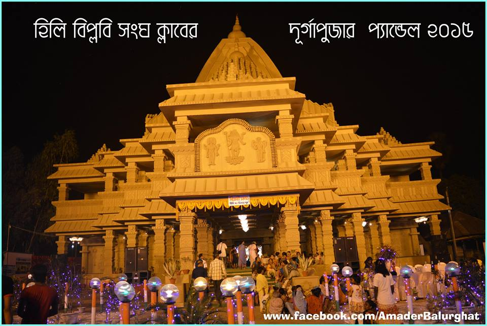 Hili balurghat all top durga puja photoimagewallpaper puja live hili balurghat all top durga puja photoimagewallpaper thecheapjerseys Images
