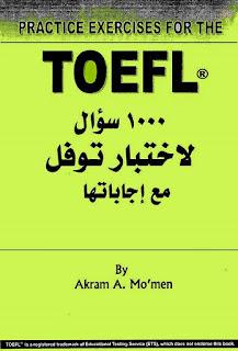 كتاب 1000 سؤال لاختبار توفل مع إجاباتها - أكرم أبو مؤمن
