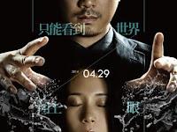 Download Film The Great Hypnotist (2014) Subtitle Indonesia [BluRay] Gratis Full Movie