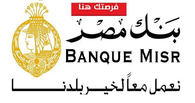 اعلان وظائف بنك مصر وفتح باب التقديم حتى 15 / 2 / 2018 - تقدم الان