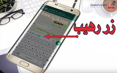 شاهد ما سيحدث إذا أرسلت رسالة واتساب باستخدام هذا الزر المهم في واتس اب