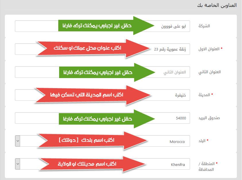 للتسجيل في متجر المنتدى المغربي للمحمول