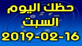 حظك اليوم السبت 16-02-2019 - Daily Horoscope