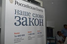 РГ и Свидетели Иеговы, Россия