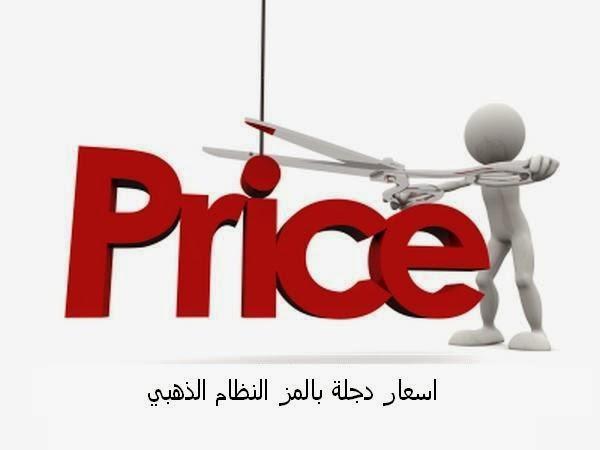 اسعار دجلة بالمز 6 اكتوبر,اسعار دجلة بالمز 2015