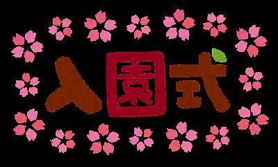 入園式のイラスト「タイトル文字」