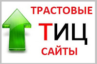 База трастовых сайтов для поднятия тИЦ