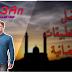 افضل 4 تطبيقات لمساعدتك في شهر رمضان !