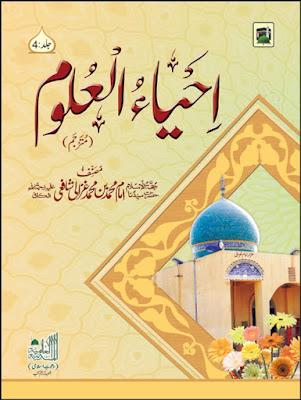 Download: Ihya-ul-o-Uloom Volume 4 pdf in Urdu by Imam Ghazali Shafai