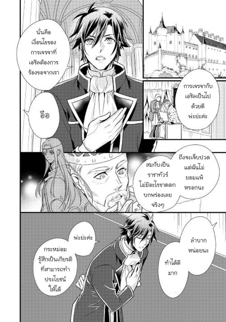 อ่านการ์ตูน Daites Ryou Koubouki ตอนที่ 9 หน้าที่ 2