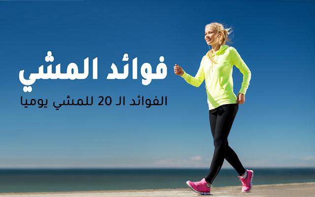 الفوائد الـ 20 للمشي يوميا