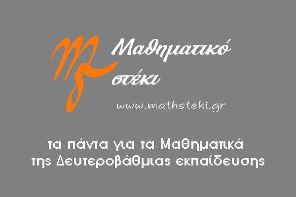 «Μαθηματικό Στέκι» - Ο παράδεισος των Μαθηματικών!