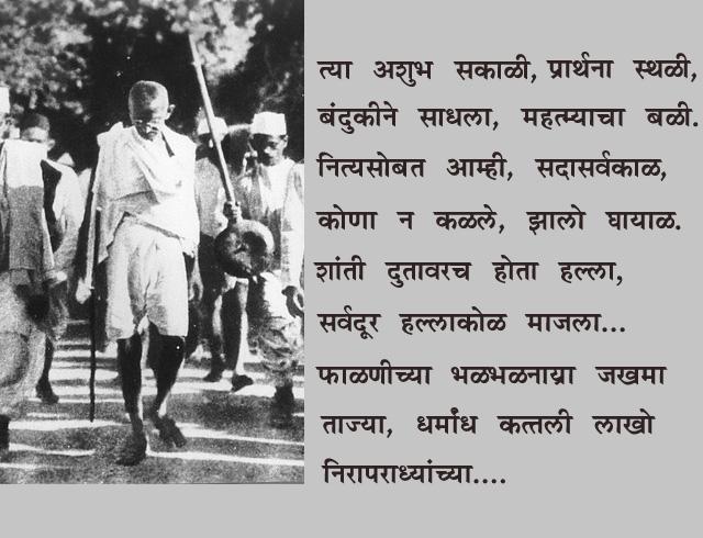 Mahatma gandhi marathi kavita, mahatma gandhi kavita in marathi