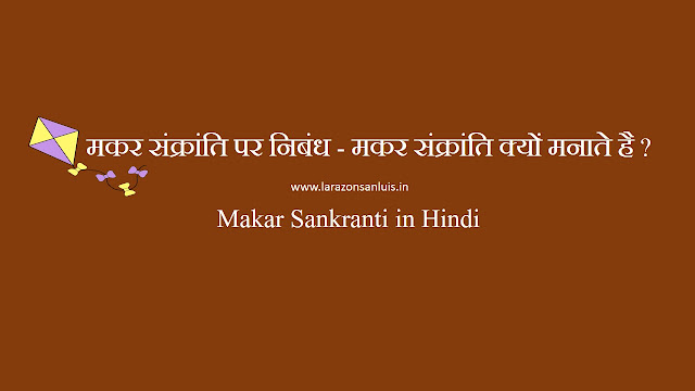 Essay on Makar Sankranti in Hindi