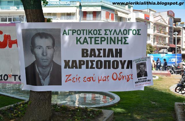 Τιμήθηκε η μνήμη του αγρότη Βασίλη Χαρισόπουλου στην Κατερίνη.