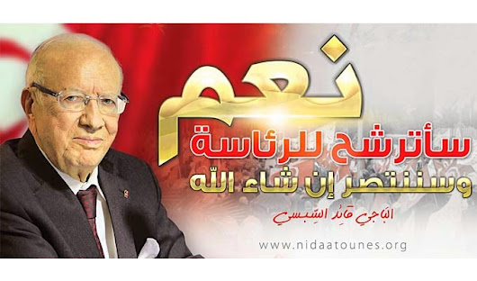 Tunisia Presidential elections : Why Beji Caied Essebsi is the likely winner and why Ennahda is looking for a consensus candidate?