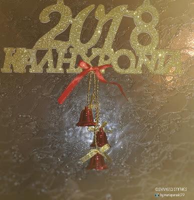 Καλή Χρονιά 2018 by ΣΥΛΛΕΓΩ ΣΤΙΓΜΕΣ