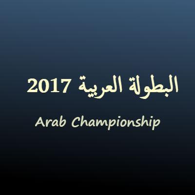 تعرف على القنوات الناقلة للبطولة العربية 2017