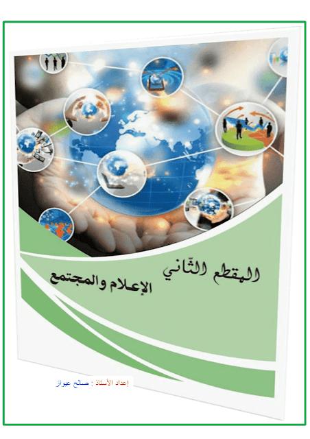 مذكرات اللغة العربية السنة الثالثة متوسط الجيل الثاني المقطع الثاني الإعلام والمجتمع